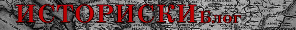 Istoriski-Blog-2-1024x105