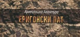 Александар Македонски минал и низ Преспа