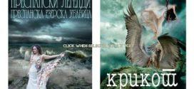 """Промоција на книгите """"Крикот на Пеликанот"""" и """"Преспански Легенди"""""""